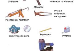 Инструменты для изготовления скамейки
