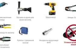Инструменты для монтажа ворот