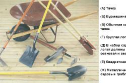 Инструменты для работ по установке забора