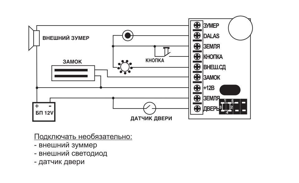 Эл схема подключения эл магнитного замка